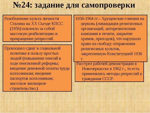 №24: задание для самопроверки Расстрел рабочей демонстрации в Новочеркасске в...