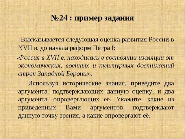 №24 : пример задания Высказывается следующая оценка развития России в ХVII в....