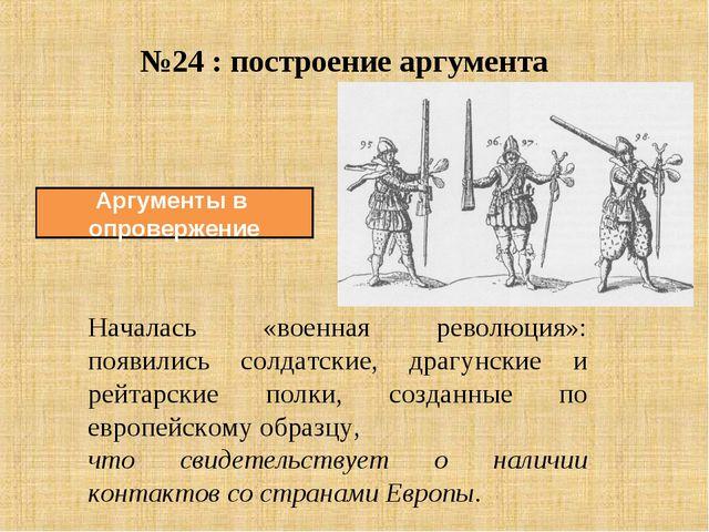 №24 : построение аргумента Аргументы в опровержение Началась «военная революц...
