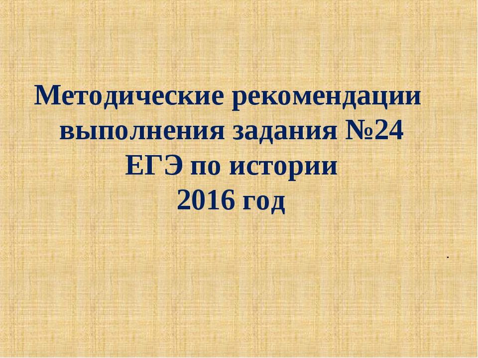 Методические рекомендации выполнения задания №24 ЕГЭ по истории 2016 год .