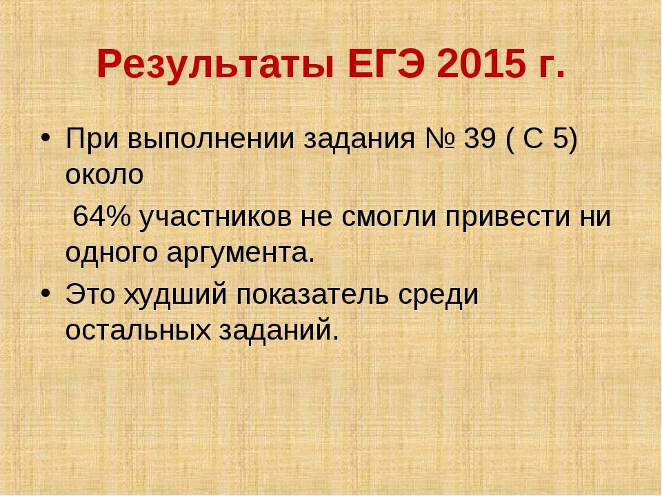 Результаты ЕГЭ 2015 г. При выполнении задания № 39 ( С 5) около 64% участнико...