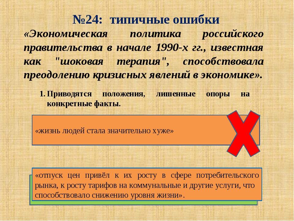 №24: типичные ошибки Приводятся положения, лишенные опоры на конкретные факты...