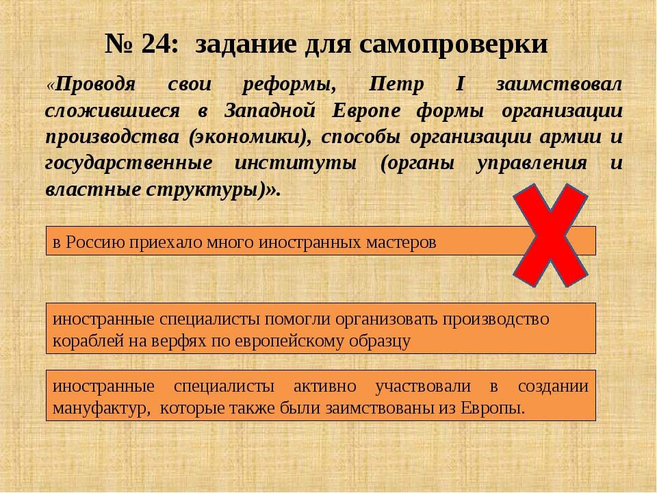 № 24: задание для самопроверки в Россию приехало много иностранных мастеров «...