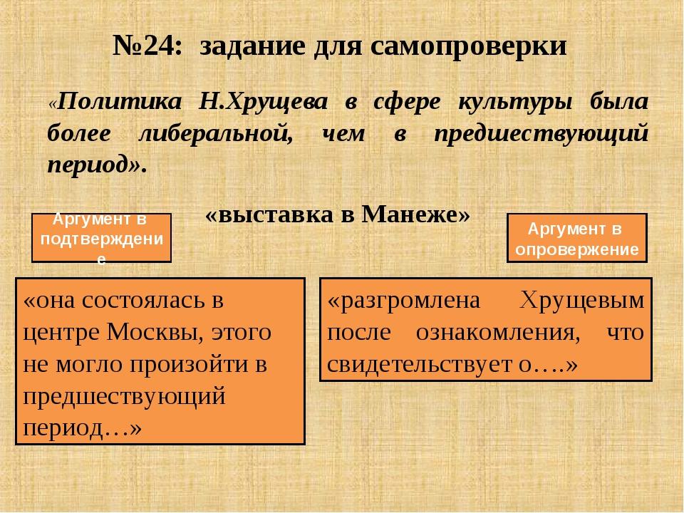№24: задание для самопроверки «она состоялась в центре Москвы, этого не могло...