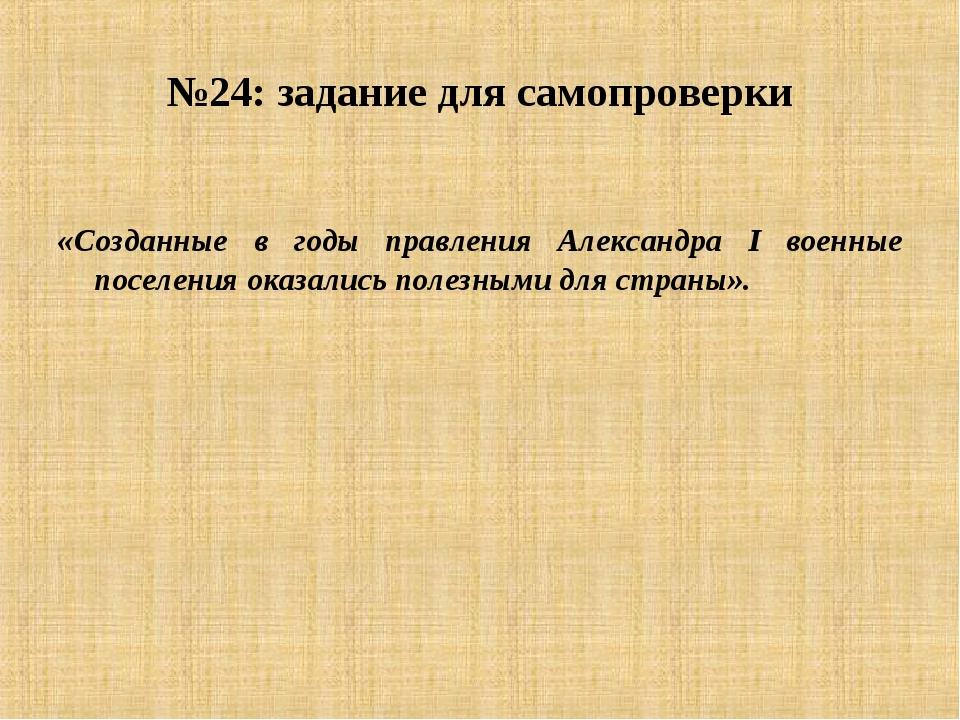 №24: задание для самопроверки  «Созданные в годы правления Александра I воен...