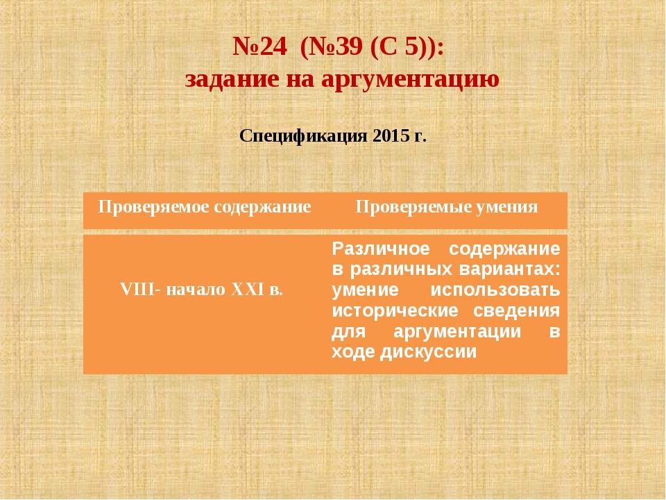 №24 (№39 (С 5)): задание на аргументацию Спецификация 2015 г. Проверяемое сод...