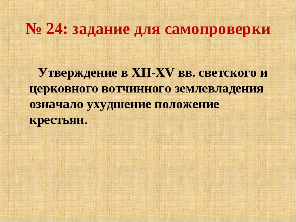№ 24: задание для самопроверки Утверждение в XII-XV вв. светского и церковног...