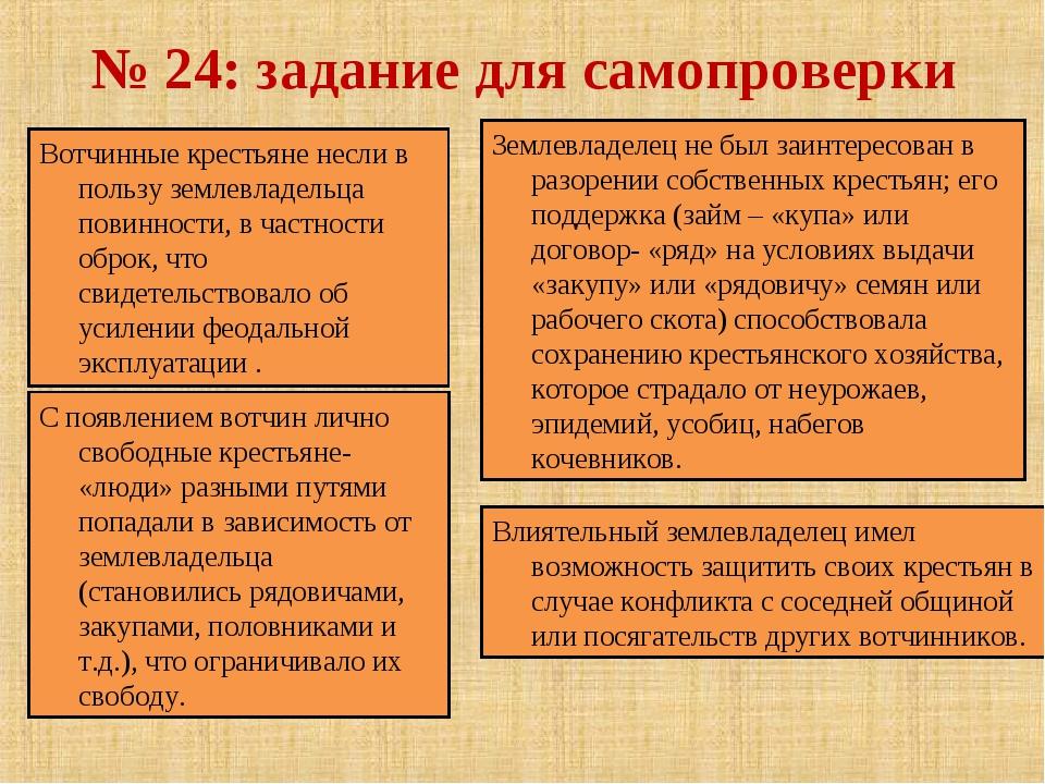 № 24: задание для самопроверки Вотчинные крестьяне несли в пользу землевладел...