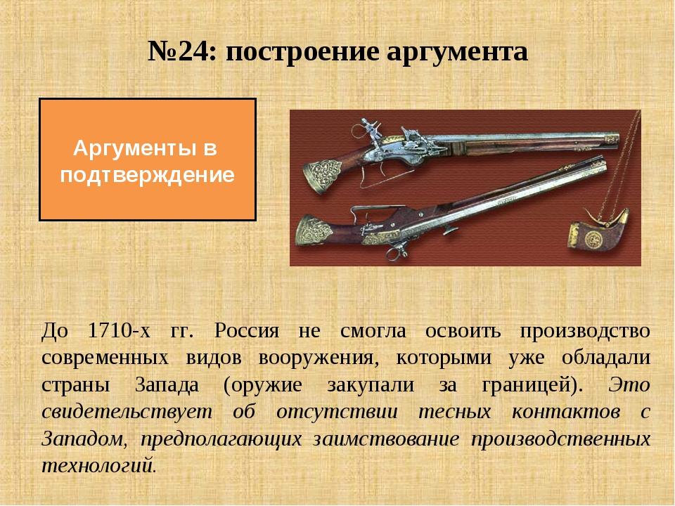 №24: построение аргумента Аргументы в подтверждение До 1710-х гг. Россия не с...