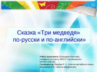 Сказка «Три медведя» по-русски и по-английски» Работу выполнила: Штыкарева Кр