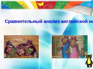 Сравнительный анализ английской народной и русской народной сказки