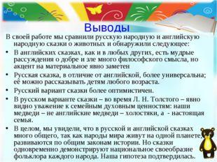 Выводы В своей работе мы сравнили русскую народную и английскую народную сказ
