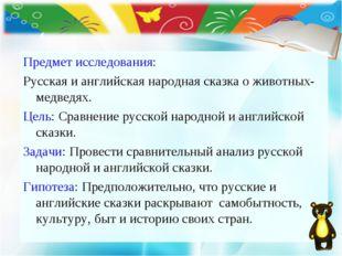 Предмет исследования: Русская и английская народная сказка о животных-медведя
