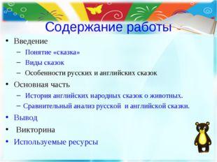 Содержание работы Введение Понятие «сказка» Виды сказок Особенности русских и