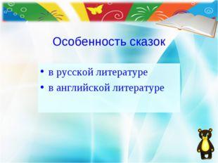 Особенность сказок в русской литературе в английской литературе