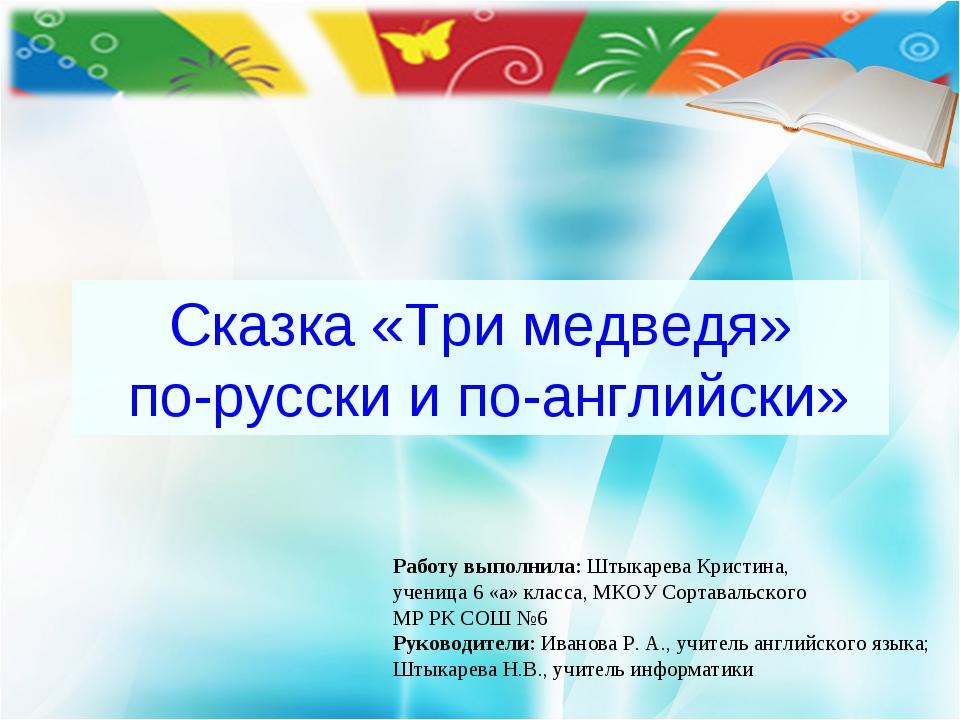 Сказка «Три медведя» по-русски и по-английски» Работу выполнила: Штыкарева Кр...