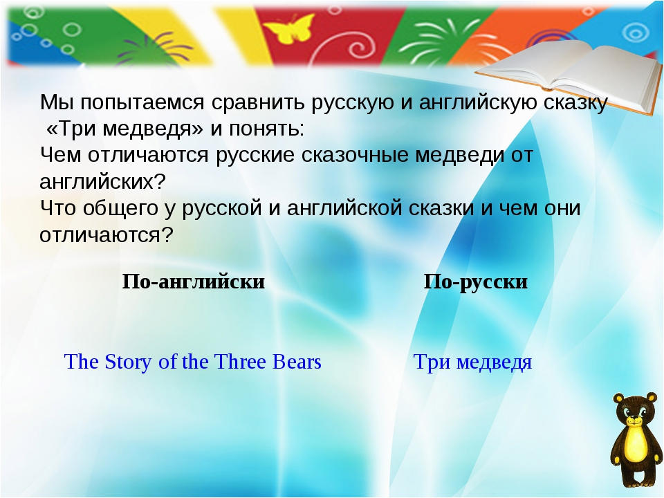 Мы попытаемся сравнить русскую и английскую сказку «Три медведя» и понять: Че...