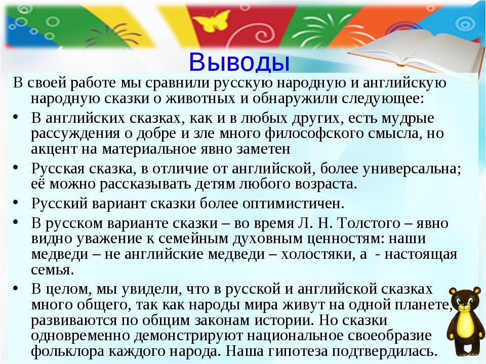 Выводы В своей работе мы сравнили русскую народную и английскую народную сказ...