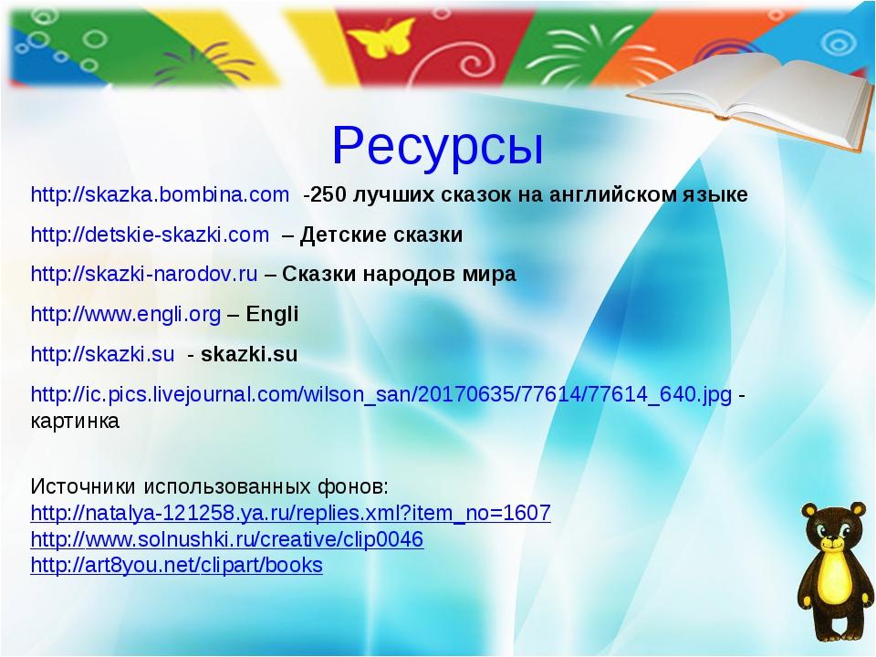 Ресурсы http://skazka.bombina.com -250 лучших сказок на английском языке http...