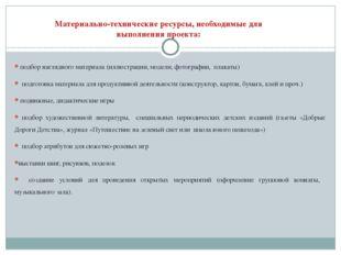 Материально-технические ресурсы, необходимые для выполнения проекта: подбор н