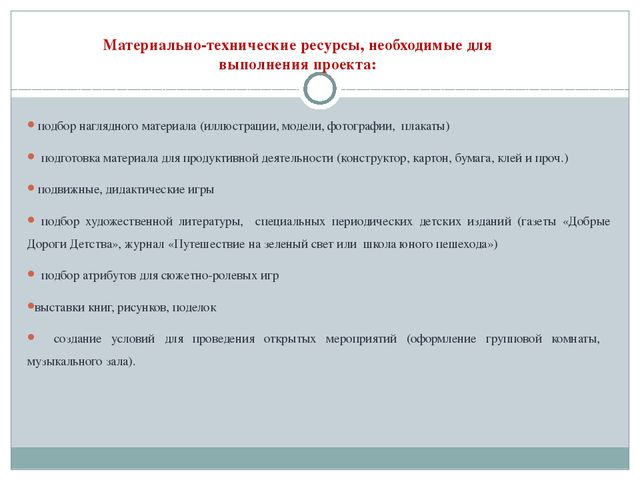 Материально-технические ресурсы, необходимые для выполнения проекта: подбор н...