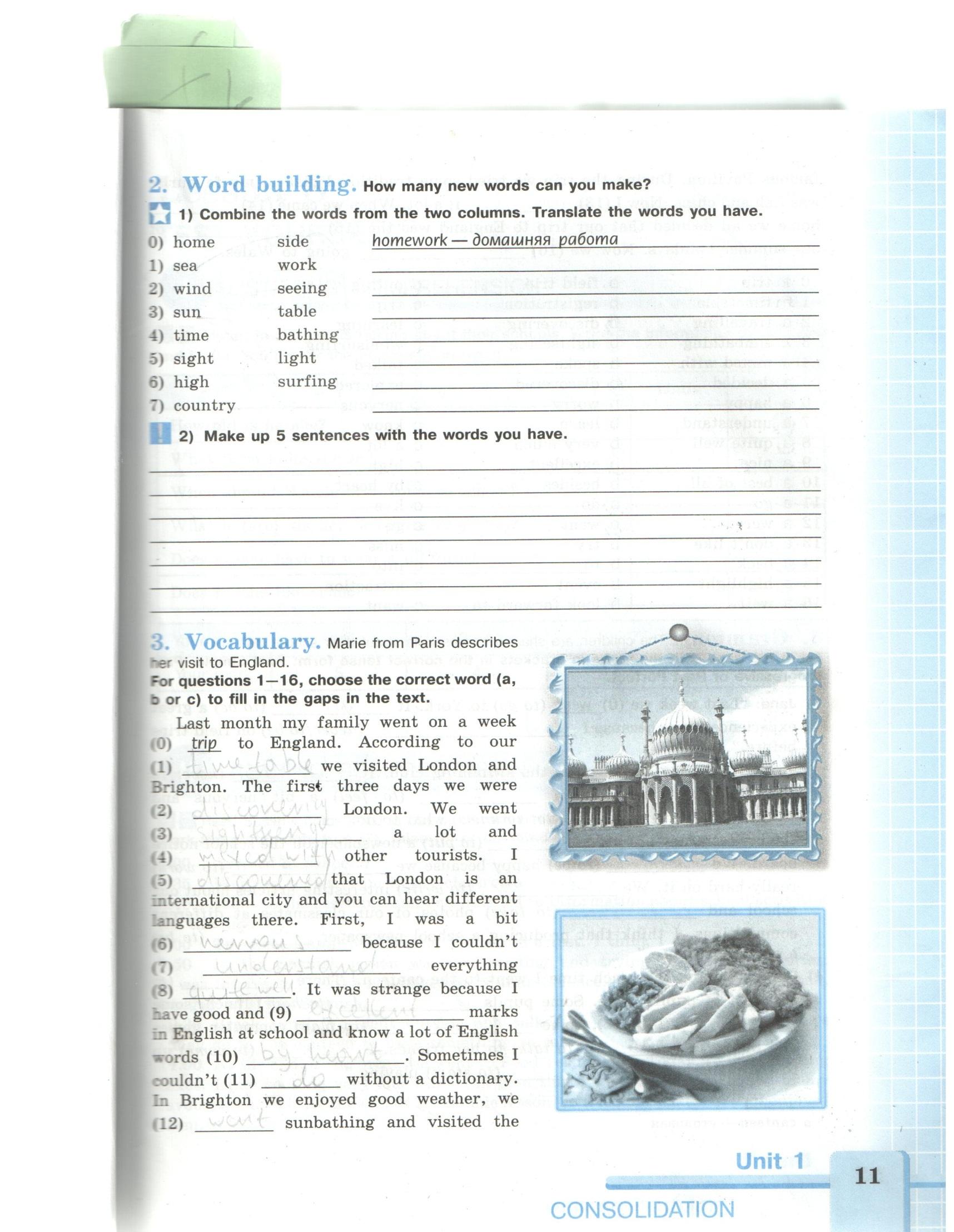 C:\Users\Грузиновская СОШ\Documents\Scanned Documents\Рисунок (2085).jpg