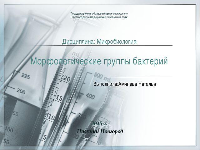 Государственное образовательное учреждение Нижегородский медицинский базовый...