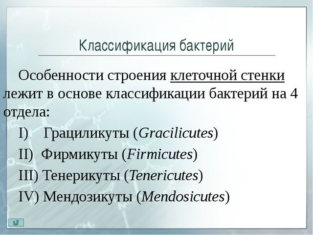 Кокки. Микрококки Микрококки (лат. Micrococcus – маленький) - маленькиеГр+...
