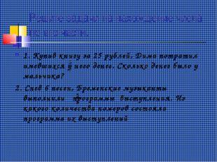 Решите задачи на нахождение числа по его части. 1. Купив книгу за 25 рублей,