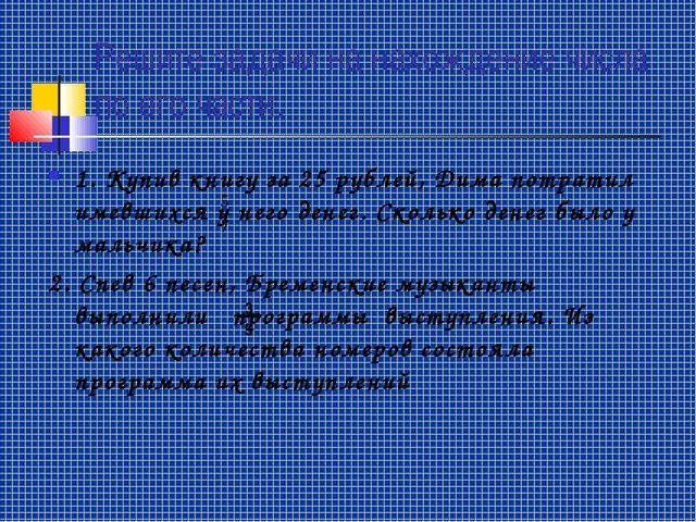 Решите задачи на нахождение числа по его части. 1. Купив книгу за 25 рублей,...