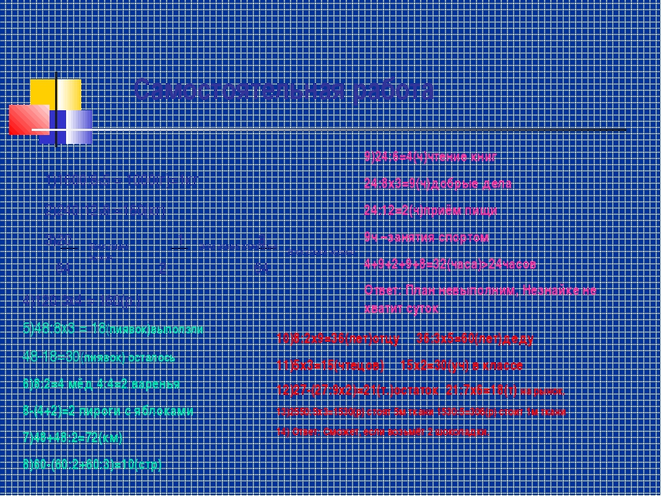 Самостоятельная работа 1)1600:8х5 = 1000(г)=1кг 2)240:12х8 =160(кг) 3)201...