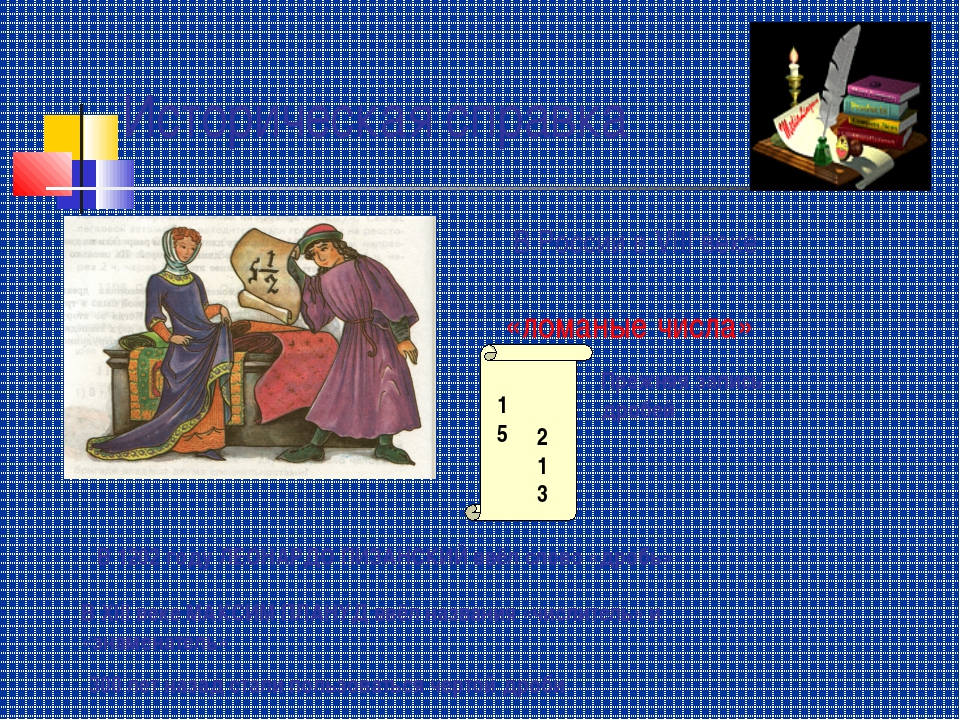 Историческая справка «ломаные числа» В России в VIII веке 15 Прежняя запись д...