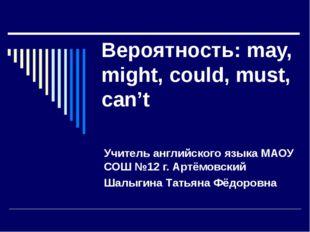 Вероятность: may, might, could, must, can't Учитель английского языка МАОУ СО