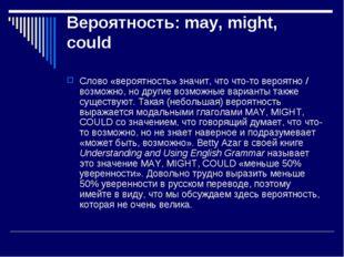 Вероятность: may, might, could Слово «вероятность» значит, что что-то вероятн