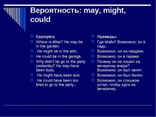 Вероятность: may, might, could Examples: Where is Mike? He may be in the gard