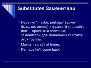 """Substitutes Заменители Наречия """"maybe, perhaps"""" (может быть, возможно) и фраз"""