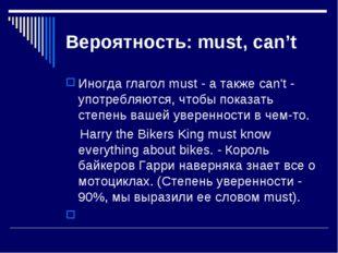 Вероятность: must, can't Иногда глагол must - а также can't - употребляются,