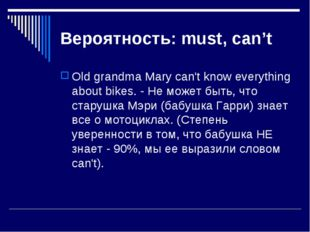Вероятность: must, can't Old grandma Mary can't know everything about bikes.