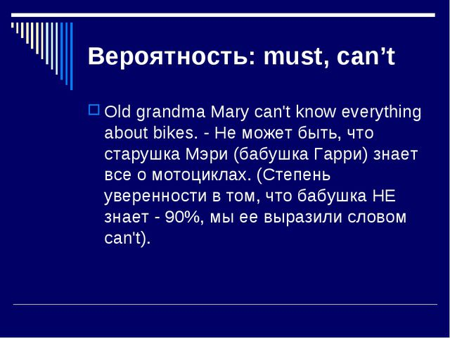 Вероятность: must, can't Old grandma Mary can't know everything about bikes....