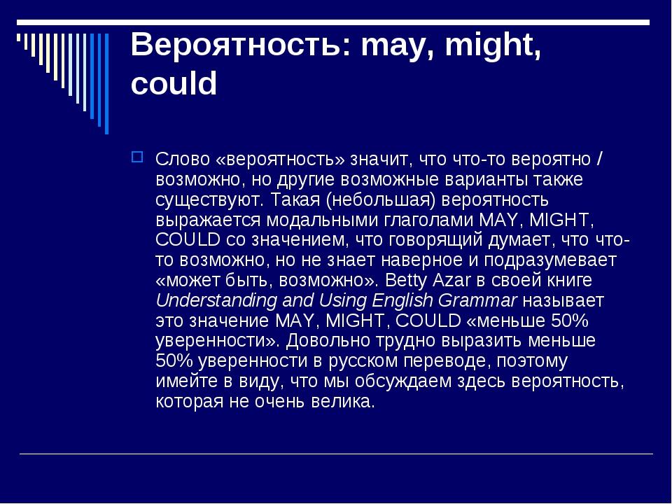 Вероятность: may, might, could Слово «вероятность» значит, что что-то вероятн...