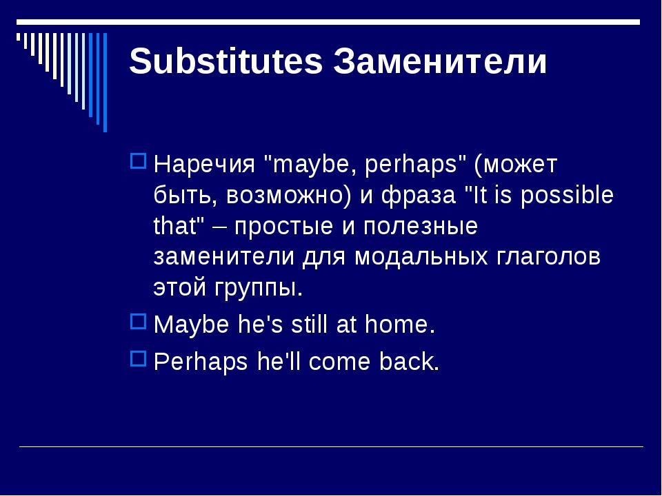 """Substitutes Заменители Наречия """"maybe, perhaps"""" (может быть, возможно) и фраз..."""