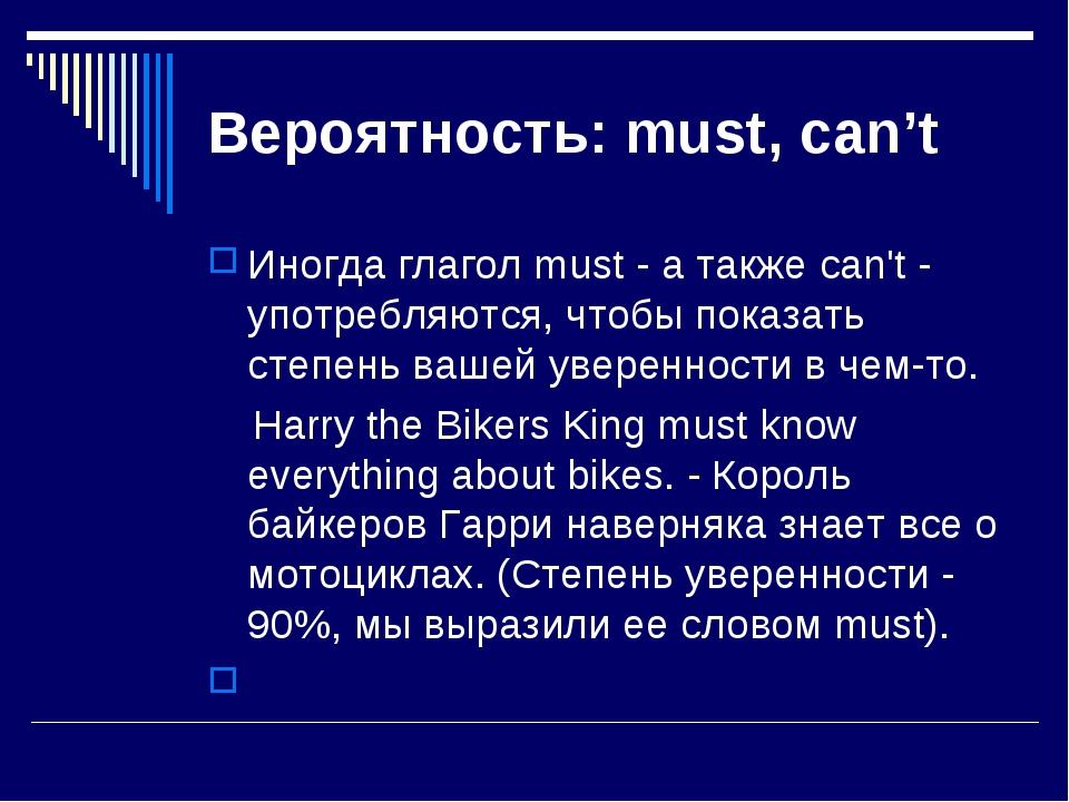 Вероятность: must, can't Иногда глагол must - а также can't - употребляются,...