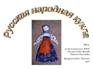 Автор учитель технологии МАОУ «Ленская СОШ» Арапова Наталья Николаевна Кунгур