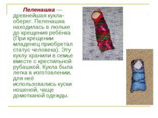 Пеленашка — древнейшая кукла-оберег. Пеленашка находилась в люльке до креще