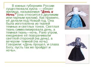 """В южных губерниях России существовала кукла — оберег жилища, называемая """"Де"""