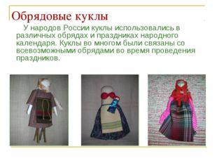 Обрядовые куклы У народов России куклы использовались в различных обрядах и п