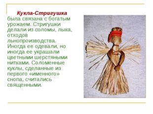 Кукла-Стригушка была связана с богатым урожаем. Стригушки делали из соломы,