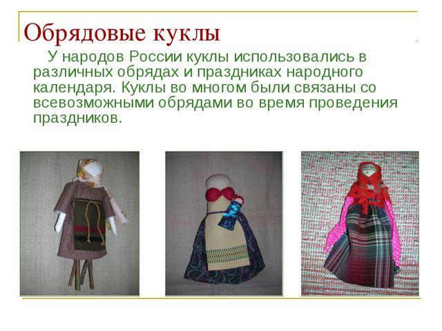 Обрядовые куклы У народов России куклы использовались в различных обрядах и п...