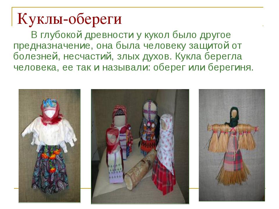 Куклы-обереги В глубокой древности у кукол было другое предназначение, она...