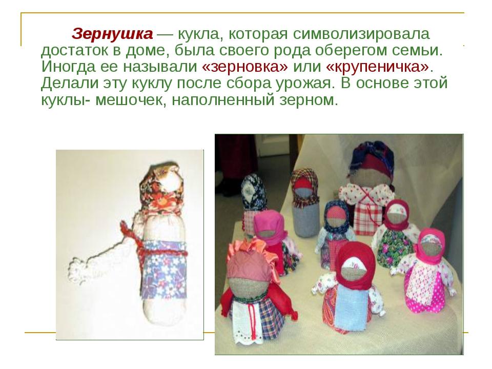 Зернушка — кукла, которая символизировала достаток в доме, была своего рода...